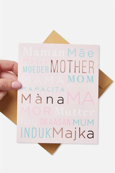 Mothers Day Cards 2018, WORLDLY MAMA