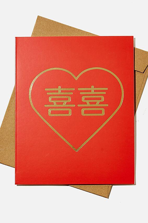 Wedding Card, RG DOUBLE HAPPINESS HEART